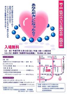 第7回佐賀のホスピスを進める会・鳥栖大会ちらし.jpg
